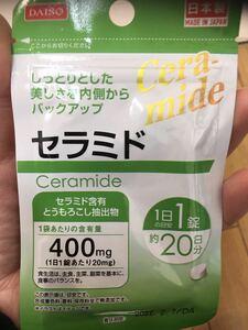 セラミド 日本製タブレットサプリメント