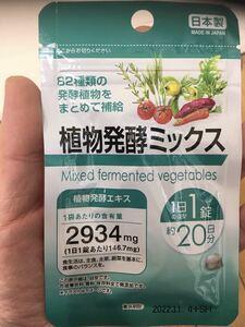 植物発酵ミックス 日本製タブレットサプリメント