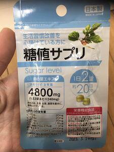 糖値サプリ 日本製タブレットサプリメント