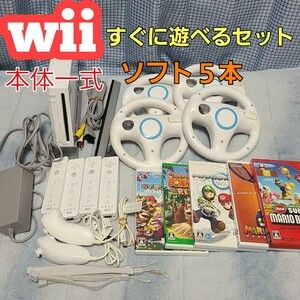 Wii 本体一式 ソフト5本付き