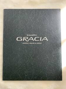 トヨタ カムリグラシア CAMRY GRACIA 1998年 カタログ