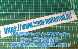 ☆★www.bmw-motorrad.jp URL カッティングステッカー2枚★☆YAMAHA HONDA KAWASAKI SUZUKI チーム 存在しないURL等、お遊びでも♪