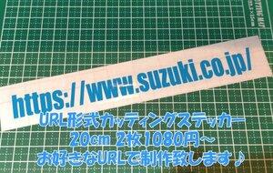 ☆★www.suzuki.co.jp URL カッティングステッカー2枚★☆YAMAHA HONDA KAWASAKI SUZUKI チーム 存在しないURL等、お遊びでも♪