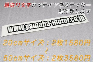 ☆★URL チーム名 ショップ名などで縁取りステッカー自由な文字で制作いたします★☆ヤマハ ホンダ カワサキ スズキ ドゥカティ等々