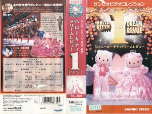中古VHS◆ハローキティドリームレビュー1&2 2本セット◆サンリオビデオ