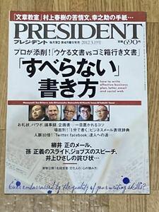 PRESIDENT 「すべらない」書き方