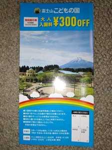 富士山こどもの国 大人 入園料 割引券