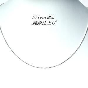 40 см Silver 925 Ultimate (1 мм) мяч цепь чисто серебряная отделка