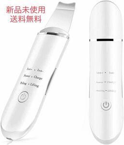 【新品未使用】 EMS  美顔器  ウォーターピーリング  イオン 美容液 毛穴ケア 超音波