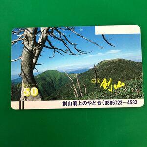 テレホンカード 剣山
