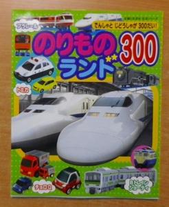 のりものランド300―でんしゃとじどうしゃが300だい!