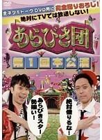 【中古】あらびき団 第1回本公演 b13533【レンタル専用DVD】