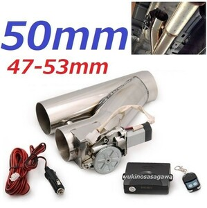 50mm マフラー可変電動バルブバイパス リモコン付き R50 R52 R53 R55 R56 R57 R58 R59 R60 R61 ミニクーパーS JCW