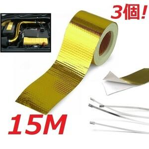送料340円 3個 15M ゴールド サーモ テープ 遮熱 断熱 SE3P タント 13B RX8 エキマニ マフラー GDC ZN6 ZC6
