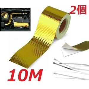 送料290円 2個 10M ゴールド サーモ テープ 遮熱 断熱 ランエボ CE9A CD9A CN9A CP9A CT9A 4G63 CZ4A エキマニ インタークーラー