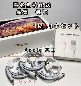 iPhone 純正 3本セット 充電ケーブル ライトニング 充電器  1m