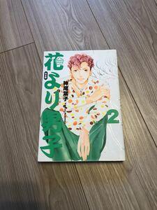 花より男子完全版 HANADAN vol.2