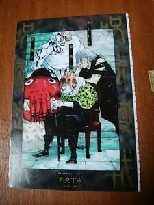 切り抜きカラーページ/呪術廻戦/芥見下々/2019年11号週刊少年ジャンプ