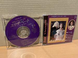 美品 送料無料★宝塚歌劇団 雪組 CD エリザベート -愛と死の輪舞-     TCAC-63