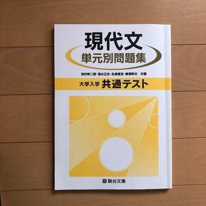 現代文 大学入試共通テスト
