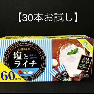 【お試し用】水分補給に 日東紅茶 塩とライチ 30本