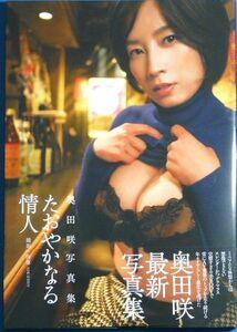 ★美品★奥田咲写真集『たおやかなる情人』★帯有★初版