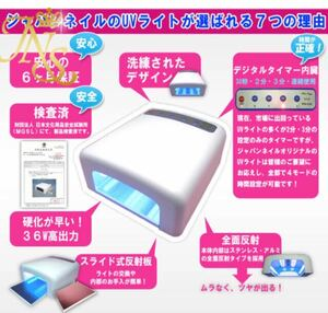 ジェルネイル デジタルタイマー付き UVライト