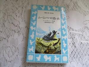 ☆講談社青い鳥文庫 ムーミンパパの思い出 トーベ・ヤンソン☆