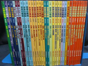 J13-22 送料無料 [世界の艦船] 1993年~2017年 不揃い33冊セット 海人社