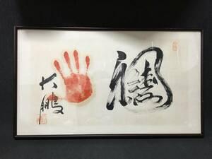【905】大鵬 横綱 額装 「福寿」 直筆サイン 手形 相撲 力士 / 昭和レトロ 大相撲グッズ