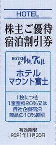 即決◆土日も利用可◆ホテルマウント富士2割引券◆おまけ付◆多数可