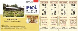即決◆PICA山中湖ヴィレッジ宿泊1割引券4枚セット◆おまけ付◆多数可