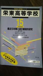 過去問 栄東 H15受験用 東京学参
