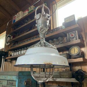 (529)即決!送料込み!ビンテージ インダストリアル 工業系 工場 ガレージ アトリエ シャビー アンティーク 照明 ランプ ライト