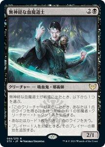 MTG 無神経な血魔道士 レア ストリクスヘイヴン:魔法学院 STX-066 ギャザ MTG マジック・ザ・ギャザリング 日本語版 クリーチャー 黒