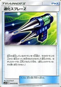 ポケモンカードゲーム SM9b フルメタルウォール 退化スプレーZ U | ポケカ 強化拡張パック グッズ トレーナーズカード