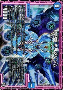 デュエマ DMBD12 時卍龍 ミラダゲンム スーパーレア ガチヤバ4!無限改造デッキセットDX!! ゼーロのドラゴンオーラ