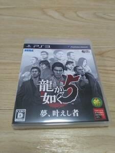 龍が如く5 PS3