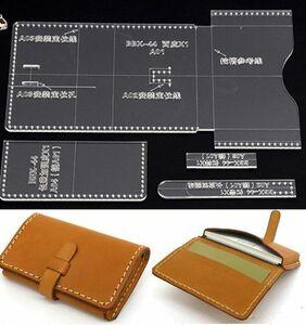 送料無料 型紙 バンド付名刺入れ カードケース アクリル板 レザークラフト 透明 革製品 自作 ハンドメイド