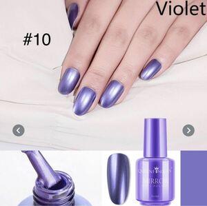 ミラーネイル マニキュア ペディキュア ネイルカラー セルフネイル ミラーネイルマニキュア 紫 バイオレット 10番  ネイル