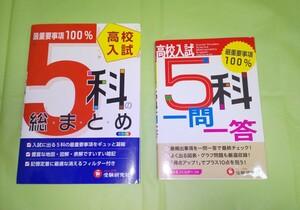 高校入試5 科 総まとめ/1問1答  受験研究社