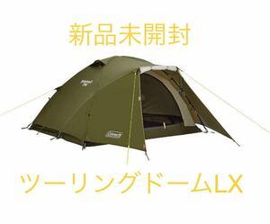 【新品・未使用】コールマン ツーリングドーム LX オリーブ