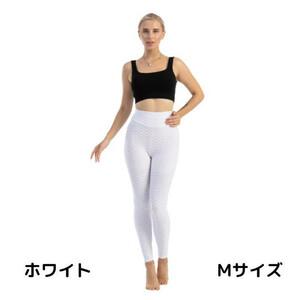 新品 送料無料 M 白 ホワイト ヨガ パンツ レディース スポーツ ウェア スキニー フィットネス ジム ダンス トレーニング 運動 レギンス