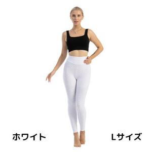 新品 送料無料 L 白 ホワイト ヨガ パンツ レディース スポーツ ウェア スキニー フィットネス ジム ダンス トレーニング 運動 レギンス