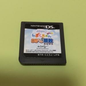 ソフト DSソフト ニンテンドーDS ぷるるん!しずくちゃんあはっ DSドリル算数