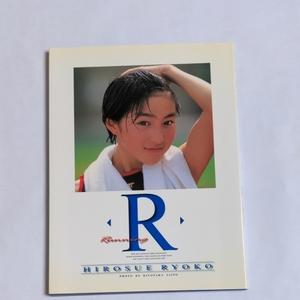 広末涼子 写真集 集英社 公式写真 RUNNING 生写真