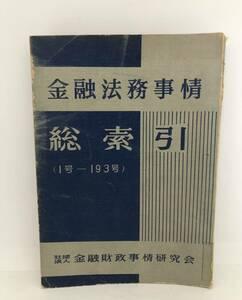昭34「金融法務事情総索引1-193号」金融財政事情研究会 P280