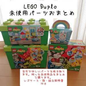 レゴデュプロ レゴ デュプロ LEGO Duplo 10914 10913 10909 10953 みどりのコンテナ スーパー デラックス ユニコーン アイデアボックス
