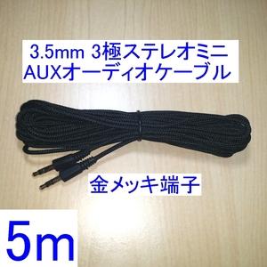 【送料込/即決】3.5mm 3極ステレオミニプラグ AUXオーディオケーブル 5m 新品 両端オス スピーカーの接続に 金メッキ端子