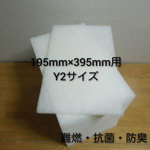 ◆送料無料◆ 新品 レンジフードフィルター 換気扇フィルター24枚セット 195mm×395mm枠用 Y2 / 190 390 交換用フィルター レンジフード